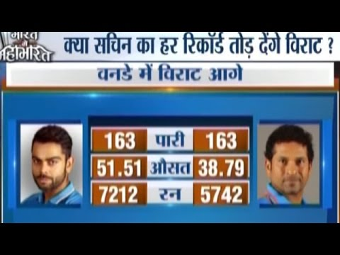 Virat Kohli vs Sachin Tendulkar: Watch Who is Better, Virat or Sachin?