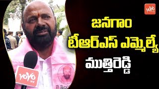 Jangaon MLA Muthireddy Interview | TRS Victory | CM KCR | Telangana Elections