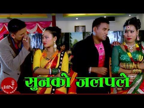 Latest Super Hit Teej Song 2072 Sunko Jalaple by Gopal Nepal G M Gharti Magar & Tulasi Gharti Magar