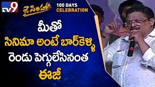 Producer C Kalyan Powerful Speech @ Balakrishna  Jai Simha  100 Days Celebrations || TV9