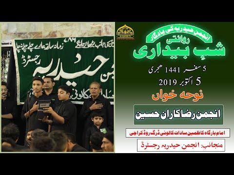 Noha | Anjuman Raza Karaan Hussain | Yadgar Shabedari - 5th Safar 1441/2019 - Imam Bargah Kazmain