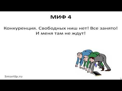 ТОП 5 мифов об оптовом бизнесе. Как начать оптовый бизнес