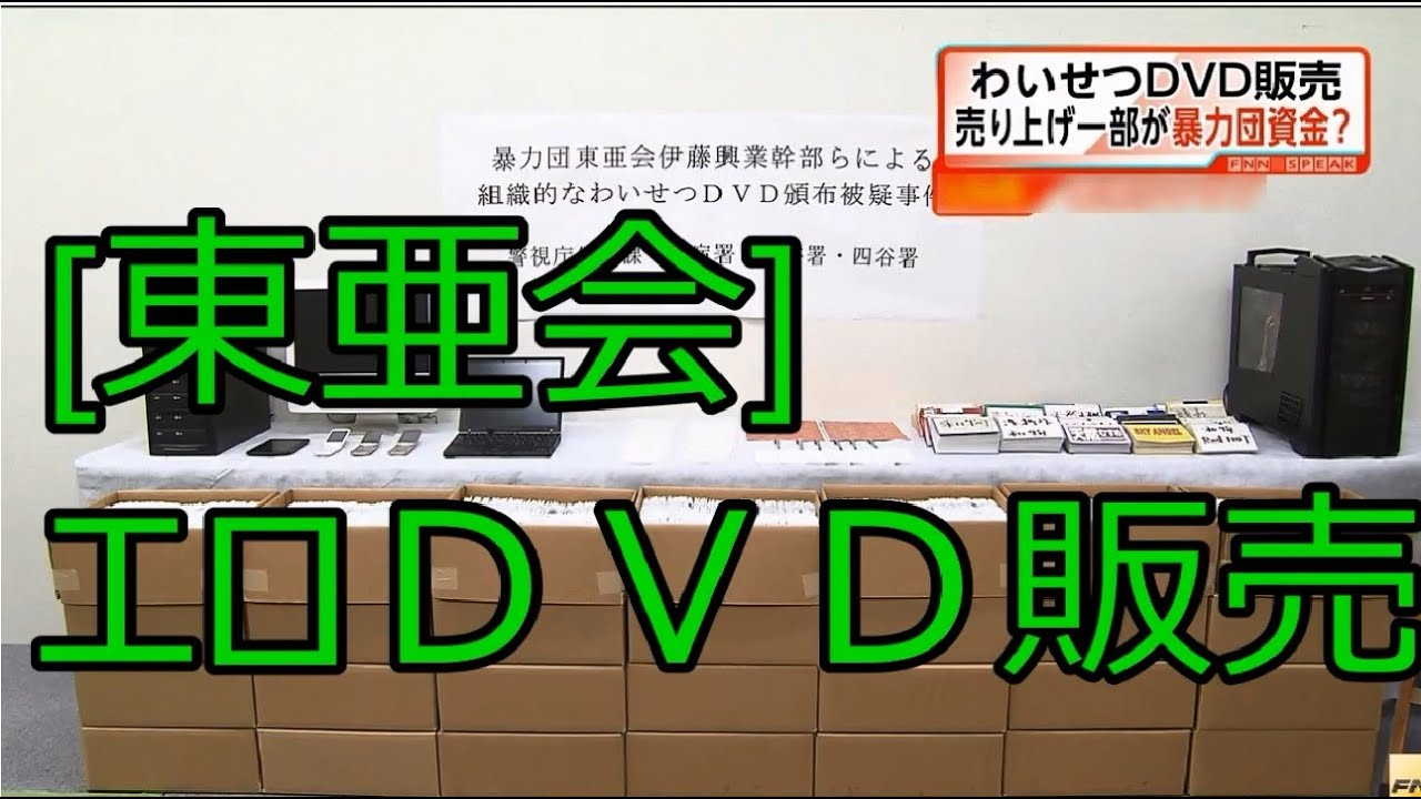 <b>東亜会</b>]わいせつDVD販売で逮捕者! - YouTube