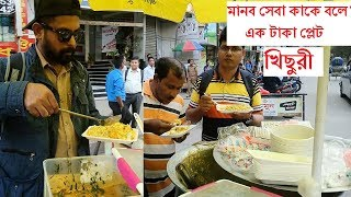 JAGA KHICHURI @ Tk 1 to 40 only # Cheap Healthy food - Delicious street food of Dhaka