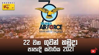 AirForce Cycle Race 2021