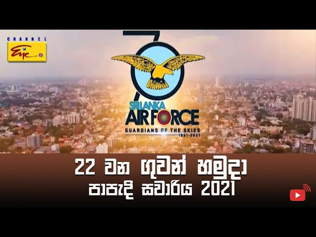 Air Force Cycle Race 2021