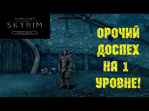 Skyrim - Орочий доспех на 1 уровне!