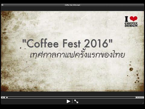 Coffee Fest 2016