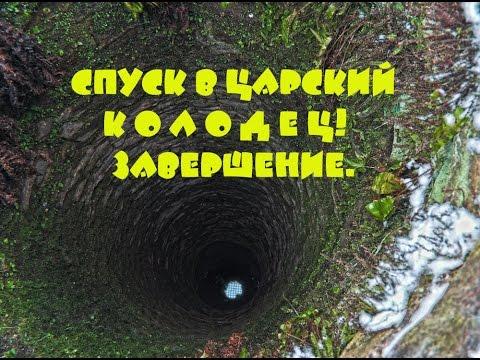 СПУСК В ЦАРСКИЙ КОЛОДЕЦ!!!