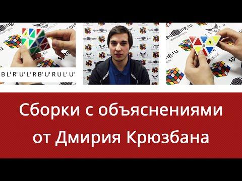 Сборки пирамидки с объяснениями от Дмитрия Крюзбана