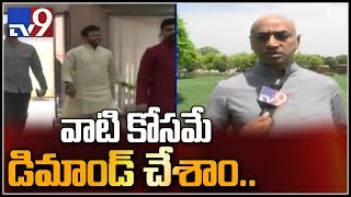 Face to Face with Galla Jayadev after all party meet - TV9