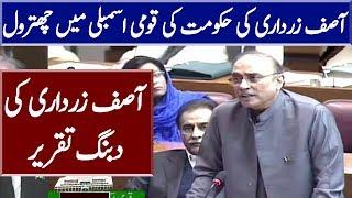 Asif Zardari Speech in National Assembly | 14 January 2019 | Neo News