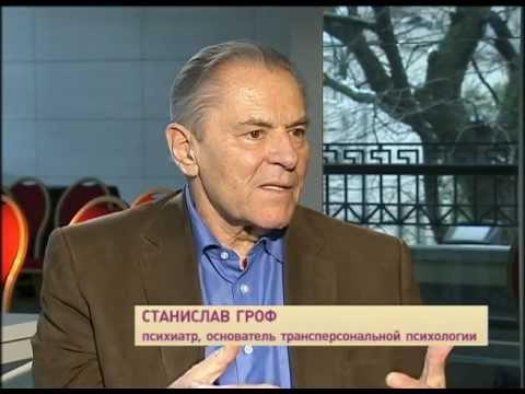 Станислав Гроф в Москве. Холотропное дыхание.
