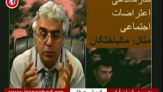 به سوی ایران آباد: سازماندهی اعتراضات اجتماعی- مثال مال باختگان