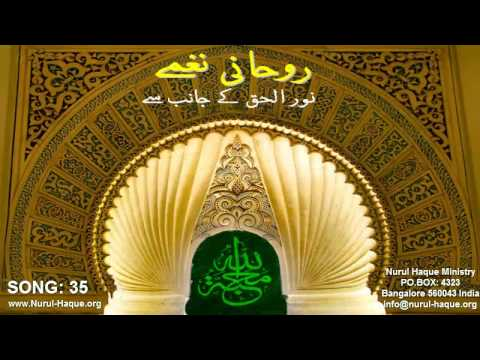 Urdu Songs: 35  Allah Tu Hai video