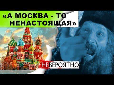 НЕВЕРОЯТНО! А Москва то не Настоящая!  #AISPIK #aispik #айспик