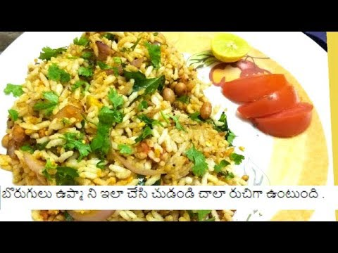Home made Borugulu Upma Recipe |  Uggani Recipe In Telugu | Instant Breakfast Recipe Vaggani