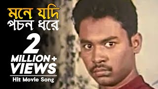 Mone Jodi Pochon Dhore | Itihas | Bangla Movie Song | Kazi Maruf | Afjal Sharif