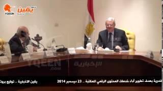 توقيع بروتوكول تعاون مشترك بين وزارة الإتصالات و مكتبة الإسكندرية بهدف تطوير أداء خدمات المحتوى الرق