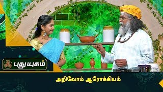 அறிவோம் ஆரோக்கியம்   Episode 49   13/11/2017   Puthuyugam TV