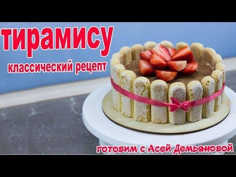 Тирамису - классический рецепт торта. Пошаговый рецепт приготовления и сборки торта
