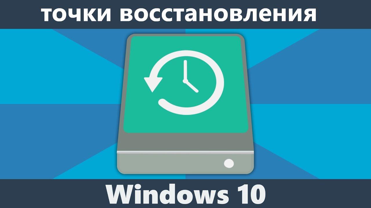 Восстановление системы windows 7 и 2