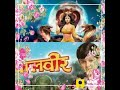 Dev Joshi And Anushka Sen Song                   Name