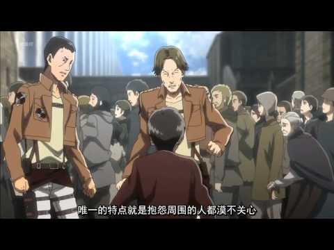 毒舌老外對進擊巨人的第一印象簡中字幕)【HD】