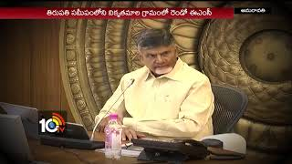 Important Decisions In AP Cabinet Meeting | Amaravathi