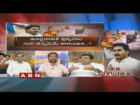Debate | YS Jagan Takes double U-Turn On Kapu Reservations | TDP | BJP | Janasena | Part 1