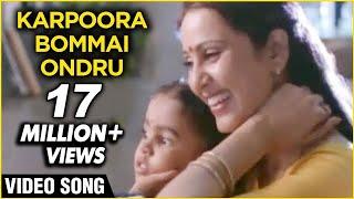 download lagu Karpoora Bommai Ondru - Keladi Kanmani - S.p. Balasubramaniam gratis