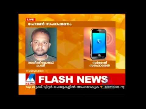 Sr. Amala Murderer Satheesh Babu Speaks With His Brother   News Coverage Videos   Manorama Online