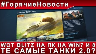 [WoT   World of Tanks] #ГорячиеНовости – ► WOT BLITZ НА ПК НА WIN7 И 8. ТЕ САМЫЕ ТАНКИ 2.0? ◄