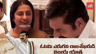 Mammootty Emotional Dialogue Scenes in Yatra Movie | YSR Biopic | Yatra Telugu Movie | YOYO TV
