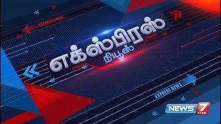 Express news @ 2.00 p.m. | 17.07.2018 | News7 Tamil