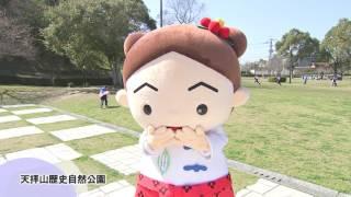 「ちくしのに来てね!」筑紫野市観光PV