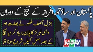 The Brilliant Move of Asif Ghafoor and Qamar Bajwa in PAK and SA Cricket Match