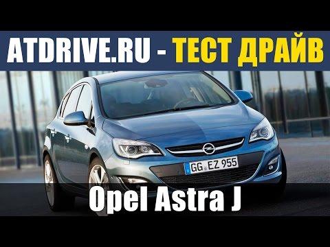 Opel Astra J 2013 - Тест Драйв