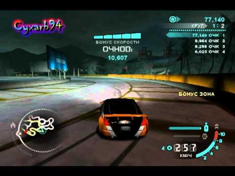 NFS Carbon Drift Kings Park 4.906.794 mil