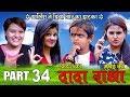 Khandesh Ka DADA Part 34
