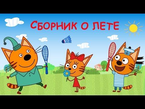 Три кота -  Сборник серий о ЛЕТЕ