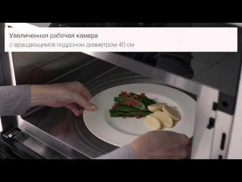 Miele СВЧ рабочая Generation 6000. Камера.