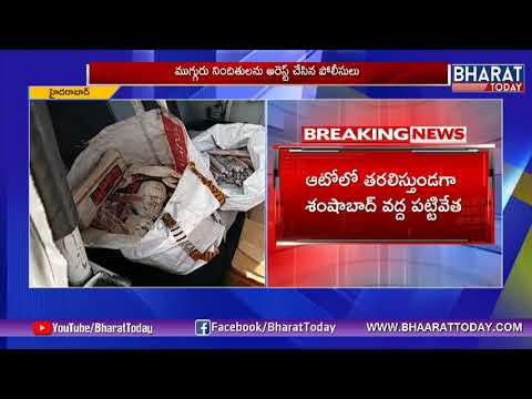 Gelatin Sticks Seized by Police in Rajendranagar | 3 Arrested | Bharattoday