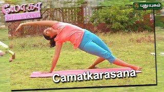 Camatkarasana | யோகா For Health | 30/05/2017 | Puthuyugamtv