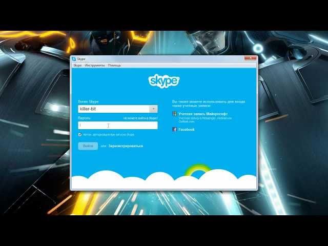 Не могу войти в скайп под своим логином и паролем Skype не запускается?