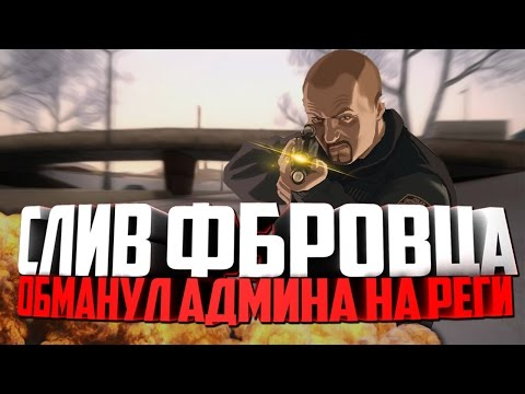 СЛИВ ФБРОВЦА - ОБМАНУЛ АДМИНА НА РЕГИ