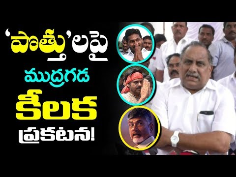 Mudragada Padmanabham Gives CLARITY on Alliance In 2019 Elections | AP Political News | Indiontvnews