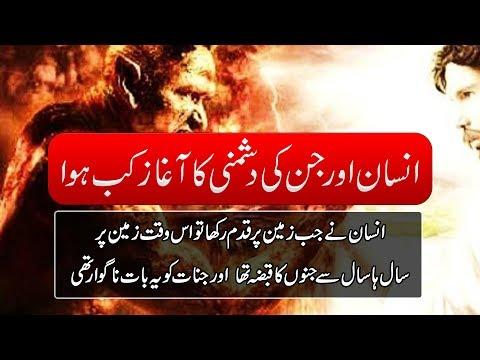 Jin Aur Insaan Ki Dushmani Kaise Shuru Hoi - Purisrar Dunya - Urdu Documentary