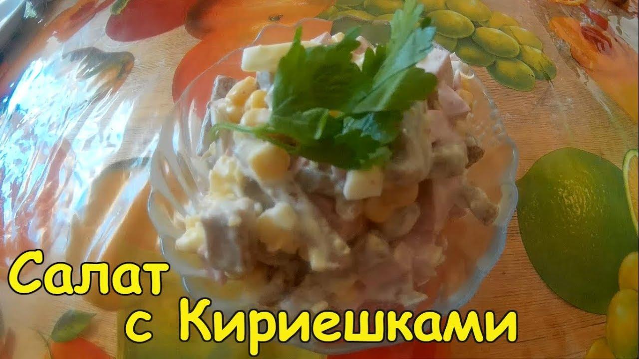 Рецепт салатов из кириешек с