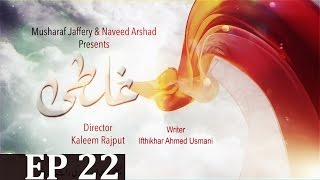 Ghalti Episode 22